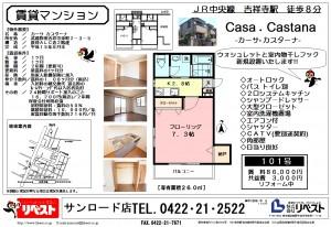 賃料85,000円カーサカスターナ101(2015.05.10)