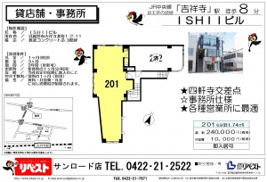 ISHIIビル201-2