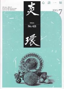 飯塚さん表紙