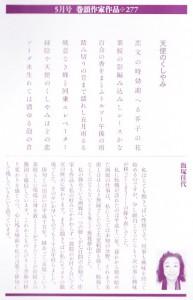 飯塚佳代 俳句