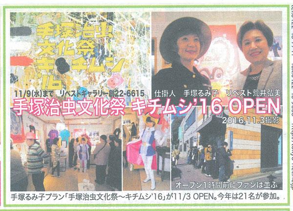 kichimushi16_news