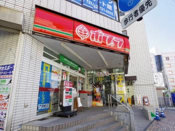 ポプラ町田駅前店
