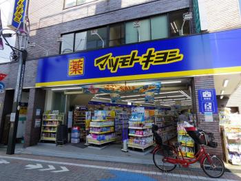 マツモトキヨシ久我山駅前店